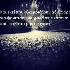 Best Quotes, Love Quotes, Funny Quotes, Unique Words, Greek Quotes, English Quotes, Good Thoughts, Food For Thought, Life Is Good