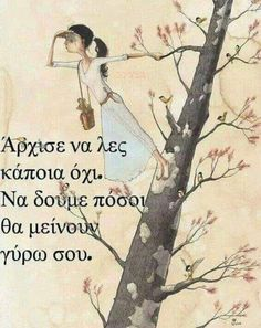 Me Quotes, Funny Quotes, Unspoken Words, Greek Words, Greek Quotes, Picture Quotes, Good To Know, Wise Words, Favorite Quotes
