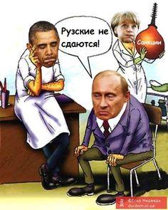 Путин:  - Санкции Запада против России неэффективны, хотя и нанесли существенный ущерб российской экономике! Психиатры: - Путин не сумасшедший, хотя и шизофреник!