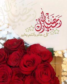 بطاقة تهنئة بمناسبة رمضان الكريم اجمل الصور دعاء رمضان تهنئة خاصة بمناسبة رمضان Zina Blog Flower Background Wallpaper Flower Backgrounds Ramadan