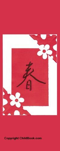 Chinese Spring Festival card
