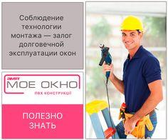 Соблюдение технологии монтажа — залог долговечной эксплуатации окон Для металлопластиковых окон важен грамотный и качественный монтаж в стеновом проеме. Важно помнить, что потребительские свойства окна в большой степени зависят от правильной установки. Компания «Мое окно» гарантирует высокое качество монтажа для наших клиентов. Остались вопросы? Звоните: (044) 255-17-77, (067) 262-22-17, (050) 445-99-40, (063) 605-22-92 #Мое_Окно #Полезно_знать  #Металлопластиковые_окна #Стеклопакет