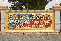 Ream Naval Base - Wikipedia Navy Base, Rear Admiral, Before The Fall, Phnom Penh, Wall Street Journal, The Province, The Republic, Armed Forces, China