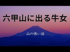 【山の怖い話】六甲山に出る牛女【朗読、怪談、百物語、洒落怖,怖い】