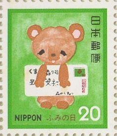 日本郵便 80年 ふみの日 こぐまと手紙