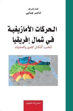 صدور كتاب الحركات الأمازيغية في شمال إفريقيا النخب أشكال التعبير و التحديات ناصر جابي Politics Movie Posters