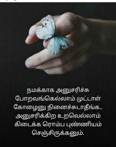Tamil Motivational Quotes, True Quotes, Swami Vivekananda Quotes, Classy Quotes, All Is Well, Life Hacks, Facts, Ps, Album