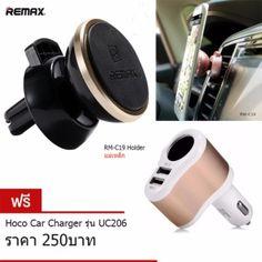 รีวิว สินค้า Hoco Car Charger 2in1 หัวชาร์จในรถ 2 USB + เพิ่มช่องจุดบุหรี่ 1 ช่อง รุ่นUC206 (สีขาวทอง)+Remax ที่วางโทรศัพท์ในรถ Air Vent Car Holder Cell Phone รุ่นRM-C19(สีดำ) ⚾ ตรวจสอบราคา Hoco Car Charger 2in1 หัวชาร์จในรถ 2 USB   เพิ่มช่องจุดบุหรี่ 1 ช่อง รุ่นUC206 (สีขาวทอง) Remax ที่ว ราคาพิเศษ | affiliateHoco Car Charger 2in1 หัวชาร์จในรถ 2 USB   เพิ่มช่องจุดบุหรี่ 1 ช่อง รุ่นUC206 (สีขาวทอง) Remax ที่วางโทรศัพท์ในรถ Air Vent Car Holder Cell Phone รุ่นRM-C19(สีดำ)  ข้อมูล…