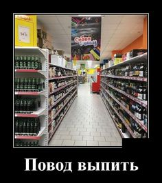 #картинки Демотиваторы. Russian Humor, Memes, Funny, Humor, Ha Ha, Hilarious, Entertaining, Meme, Fun