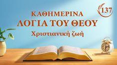 Καθημερινά λόγια του Θεού | Απόσπασμα 137 Christian Films, Christian Life, God Is, Word Of God, Daily Word, Meaningful Life, Knowing God, Human Nature, Daily Devotional