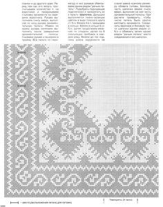 Ornaments and patterns (+oriental) - Monika Romanoff - Λευκώματα Iστού Picasa Crochet Coat, Crochet Jacket, Filet Crochet, Crochet Stitches, Cross Stitches, Ornament Hooks, Ornaments, Rugs On Carpet, Needlepoint