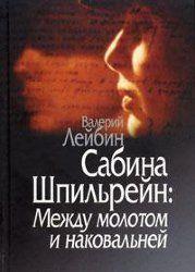 Лейбин В.М. Сабина Шпильрейн: между молотом и наковальней