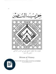 Hizb al wiqaya pdf writer
