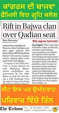 Bajwa family - Seat 1 par nominees 3 ! #PratapBajwa #AmarinderVsBajwa