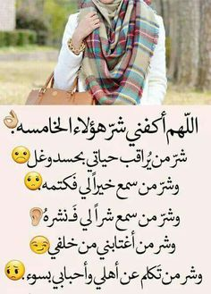 آمين يااارب العالميين Islam Beliefs, Duaa Islam, Islam Hadith, Islam Religion, Allah Islam, Islam Quran, Quran Quotes Love, Ali Quotes, Islamic Love Quotes