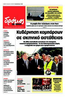 """Το εξώφυλλο του νέου τεύχους του """"Δρόμου της Αριστεράς"""": Από αύριο στα περίπτερα!"""
