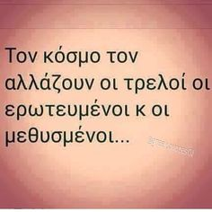 Funny Greek Quotes, Sad Love Quotes, Wisdom Quotes, Life Quotes, Favorite Quotes, Best Quotes, Saving Quotes, Greek Words, Life Words