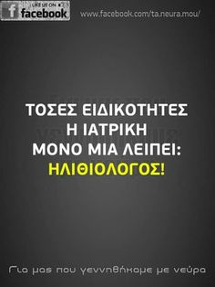 Quotations, Greek, Wisdom, Memes, Funny, Quotes, Life, Chic, Humor