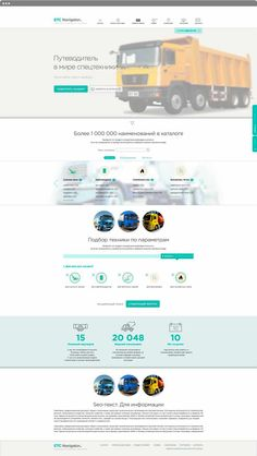 ETC Navigatot - инструмент поиска спецтехники