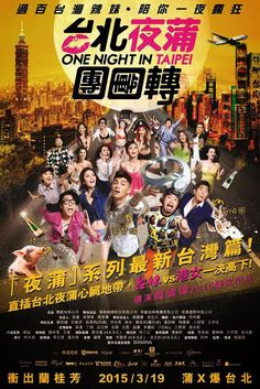 台北夜蒲团团转 台北夜蒲團團轉 (2015)  |   BT分享-中国最大的电影种子分享平台