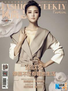 Actress Zhang Xinyi covers 'Fashion Weekly' magazine   China Entertainment News