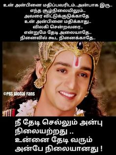 Lord Krishna Love Quotes In Tamil Real Quotes, Quotes About God, Famous Quotes, Strong Quotes, Tamil Motivational Quotes, Tamil Love Quotes, Bhagavad Gita, Lord Krishna, Shiva