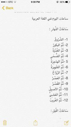 صدقه ل عبدالله بن فيصل بن تركي بن عبدالعزيز On Twitter Words Quotes Beautiful Arabic Words Funny Arabic Quotes