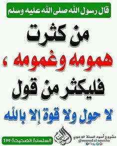 Hadith, Arabic Quotes, Paris France, Islam, Religion, Arabic Calligraphy, Deen, Words, Journal