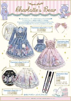 Angelic Pretty Charlotte's Bear / New Print Harajuku Fashion, Kawaii Fashion, Lolita Fashion, Cute Fashion, Asian Fashion, Lolita Goth, Lolita Dress, Outfits For Teens, Cute Outfits
