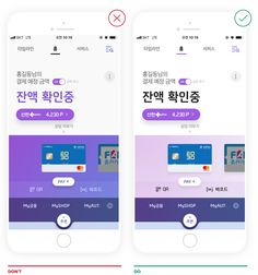 모바일 UI 디자인 기본 요소 - 버튼 Mobile Ui Design, App Ui Design, Application Design, Ui Kit, Web Design Inspiration, App Development, Opus, Mobile App, Tecnologia