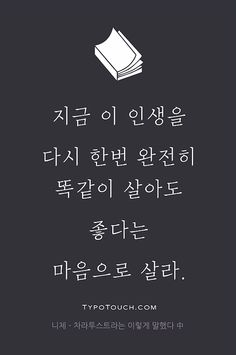 Wise Quotes, Famous Quotes, Korean Words Learning, Korean Quotes, Good Sentences, Korean Letters, Korean Language, Cool Words, Life Lessons