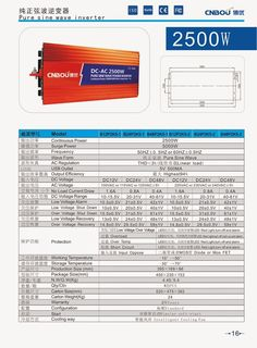 CNBOU 2500w pure sine wave inverter http://www.aliexpress.com/store/131423
