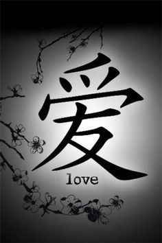 japanese love proverb - Google Search