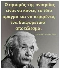 Greek Quotes, Einstein, Quotations, Love Quotes, Life, Qoutes Of Love, Quotes Love, Qoutes, Quotes About Love