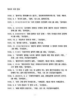 박치우 저작 연보 #역사와철학출판사