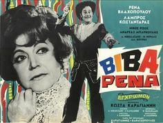 9+1 αγαπημένες ταινίες της Ρένας Βλαχοπούλου με ένα κλικ