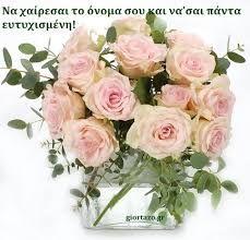 Αποτέλεσμα εικόνας για ευχες για ονομαστικη εορτη Name Day, Pink Bouquet, Floral Wreath, Birthdays, Happy Birthday, Wreaths, Decor, Architecture, Google