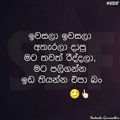 108 Best Sinhala Quotes Images In 2019 Best Love Quotes Love