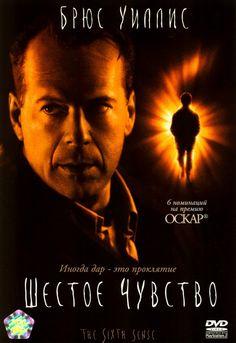Шестое чувство / The Sixth Sense (1999) - смотрите онлайн, бесплатно, без регистрации, в высоком качестве! Драмы