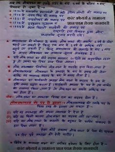 Polity in Hindi Gernal Knowledge, General Knowledge Facts, Knowledge Quotes, Upsc Notes, Study Notes, Lesson Plan In Hindi, Education Quotes In Hindi, Ias Study Material, Hindi Language Learning