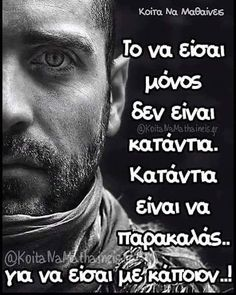 Untitled Greek Quotes, Wise Quotes, Quotable Quotes, Quotes To Live By, Inspirational Quotes, Religion Quotes, People Talk, True Words, Cool Words