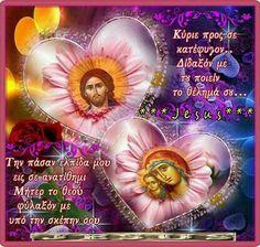 Orthodox Christianity, Jesus On The Cross, Christian Faith, Poster, Billboard
