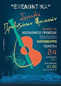 Πρέβεζα: Συναυλία στήριξης του νοσοκομείου από Πρεβεζάνους μουσικούς!