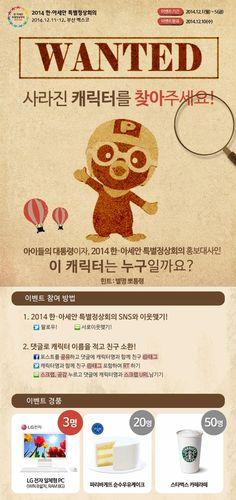 """2014 한·아세안 특별정상회의 블로그 이벤트 - """"사라진 캐릭터를 찾아라!""""  http://blog.naver.com/rokasean/220193701167"""