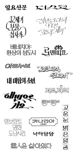 Korean lettering by 김진평 Graphisches Design, Typo Design, Graphic Design Typography, Book Design, Korean Letters, Korean Alphabet, Korean Fonts, Korean Menu, Typographie Logo