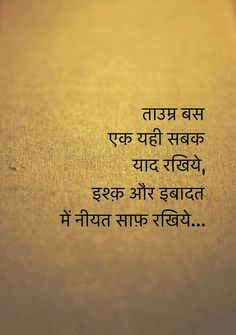 67 Best baate images in 2019 | Hindi quotes, Life quotes