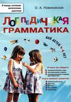 Мобильный LiveInternet Логопедическая грамматика для детей 4-6 лет | Ksu11111 - Дневник Ксю11111 |