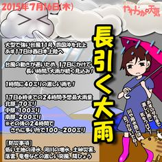 きょう(16日)の天気は「大雨に注意!」。台風11号の影響で断続的に雨脚が強まり、次第に南~東寄りの風も強めに。土砂災害や川の増水、低地の浸水に注意!落雷や突風、降ひょうのおそれも!日中の最高気温は、飯田で26度の予想。