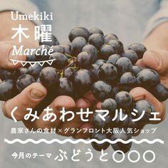 Umekiki