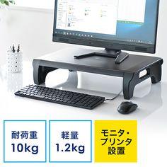 机上台(液晶モニター台・プリンタ台・耐荷重10kg・軽量)